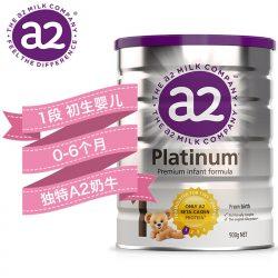 A2白金幼儿配方奶粉 1段(初生婴儿) – Meirong 保健,美妆和个人护理商品