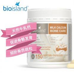 Bio island 乳钙骨护理软胶囊 150粒 – Fujian Health & Beauty