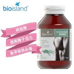 Bio island 袋鼠精胶囊50000mg 90粒 – Baojian 保健,美妆和个人护理商品