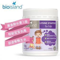 Bio island黄金助长素儿童青少年赖氨酸1段150g – Jilin Healthy 保健,美妆和个人护理商品