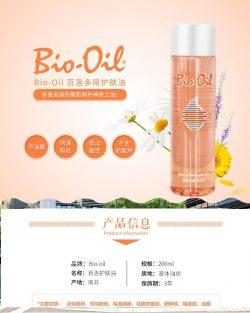 Bio oil 百洛油神奇护肤油 祛疤祛除妊娠纹 200ml – Youhui 保健,美妆和个人护理商品