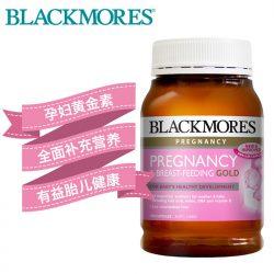 Blackmores 孕妇黄金素孕妇哺乳黄金营养素 180粒 – Baojian 保健,美妆和个人护理商品