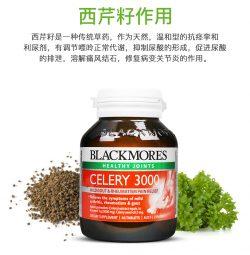 Blackmores 西芹籽缓解痛风关节疼痛 50粒 – Shenzhen Healthy 保健,美妆和个人护理商品