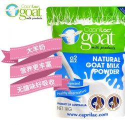 Caprilac 羊奶粉1kg – Jiankang 保健,美妆和个人护理商品