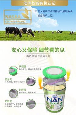 雀巢能恩有机婴儿奶粉2段 800克 – China Health & Beauty