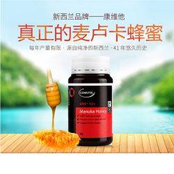 Comvita 康维他UMF15+麦卢卡蜂蜜 250g – Meirong 保健,美妆和个人护理商品