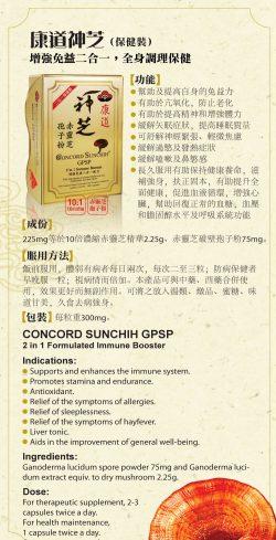 Concord 康道神芝 赤灵芝孢子粉 2合1 100粒+10粒 – Youhui 保健,美妆和个人护理商品