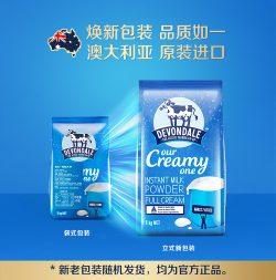 Devondale 德运奶粉全脂 1Kg – Shanghai Healthy 保健,美妆和个人护理商品