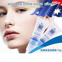 Ego QV 唇膏SPF30+ 15g保湿防嗮 – Shenzhen Healthy 保健,美妆和个人护理商品
