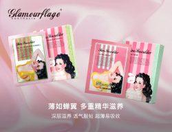 格兰玛弗兰 Glamourflage 燃情萨姆美白面膜25ml*6片装 – Shanghai Healthy 保健,美妆和个人护理商品