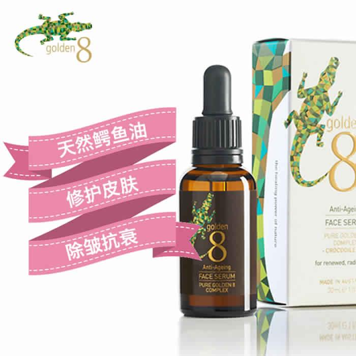 golden 8 天然鳄鱼油 面部精华 30ml – Shenzhen Healthy 保健,美妆和个人护理商品