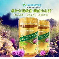 Goodcombo 护肝片 120粒 – Meirong 保健,美妆和个人护理商品