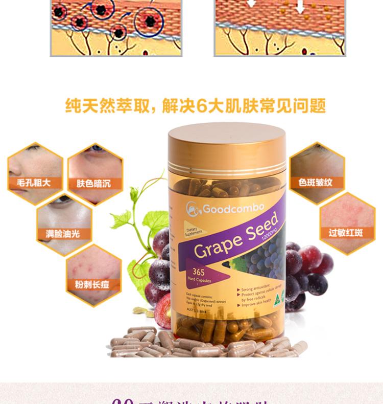 Goodcombo 葡萄籽胶囊 12000毫克 365粒 – Youhui 保健,美妆和个人护理商品