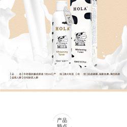 HOLA 赫拉 牛奶雪肤焕白基底原液 180ml – Baojian 保健,美妆和个人护理商品