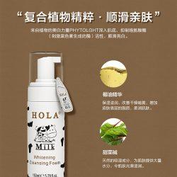 HOLA 赫拉 牛奶雪肤洁面慕斯 150ml – Guangdong Healthy 保健,美妆和个人护理商品