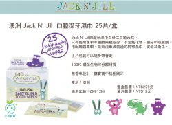 Jack N'Jill 杰克婴儿牙龈牙齿清洁纯棉湿巾洁牙布 25片 – Jilin Healthy 保健,美妆和个人护理商品