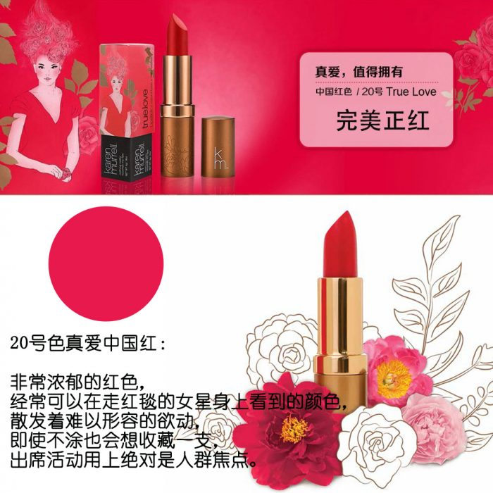 Karen Murrell 20 号 口红 纯天然植物持久保湿 4g – China Health & Beauty