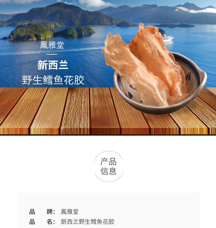 新西兰野生鳕鱼花胶40片/公斤 (原价$820/KG) – Muying 保健,美妆和个人护理商品
