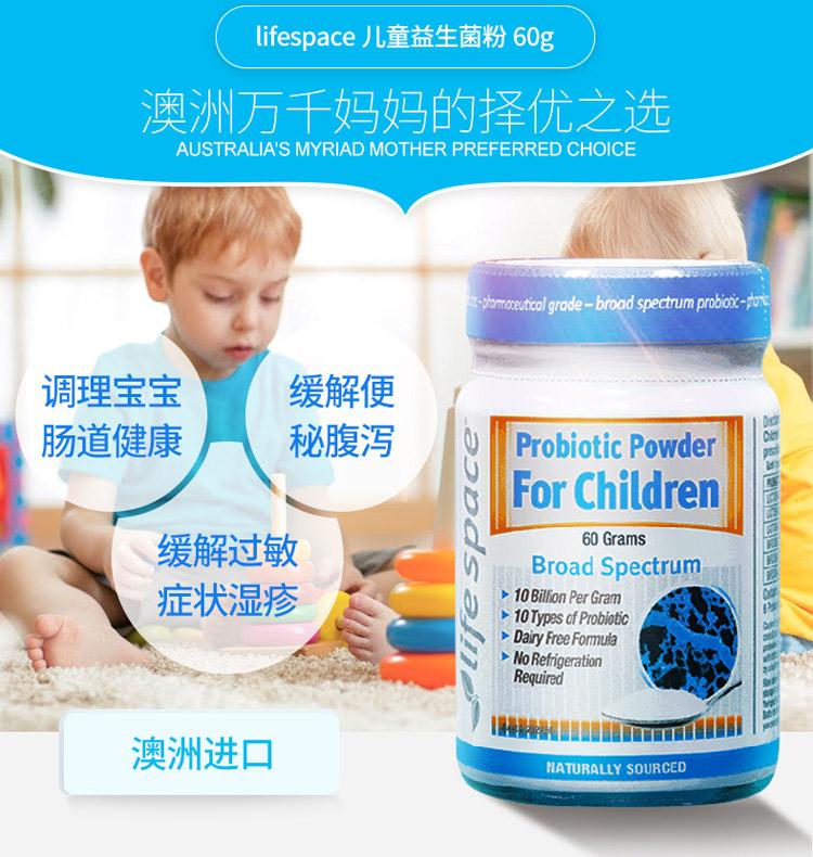 Life Space 儿童益生菌粉 适合3-12岁儿童 60克 – Baojian 保健,美妆和个人护理商品