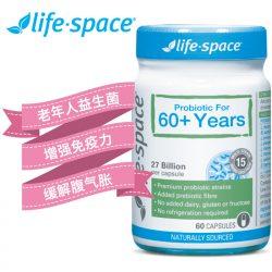 Life Space 60岁以上老年人益生菌 调节肠胃免疫力 60粒 – Jilin Healthy 保健,美妆和个人护理商品