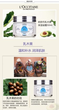 L'OCCITANE 欧舒丹 乳木果油极丰盈润面霜50ml – Guangdong Healthy 保健,美妆和个人护理商品