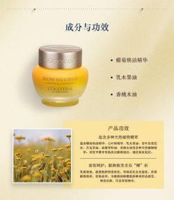 L'OCCITANE 欧舒丹 蜡菊修护眼霜15ml – Jilin Healthy 保健,美妆和个人护理商品