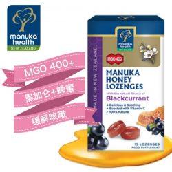 Manuka Health 蜜纽康 麦卢卡400+黑加仑子糖 15粒 – Baojian 保健,美妆和个人护理商品