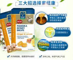 Manuka Health 蜜纽康 麦卢卡400+柠檬+姜糖 15粒 – Shenzhen Healthy 保健,美妆和个人护理商品