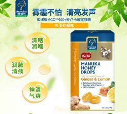 Manuka Health 蜜纽康 麦卢卡400+柠檬+姜糖 15粒 – Youhui 保健,美妆和个人护理商品