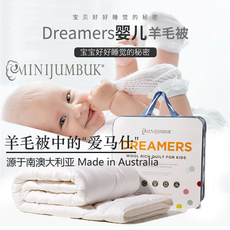 Minijumbuk儿童春秋羊毛被 Dreamers 单人140cm x210cm – Youhui 保健,美妆和个人护理商品