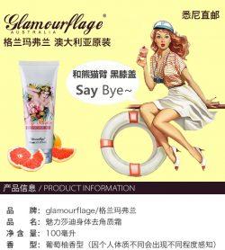 格兰玛弗兰 魅力莎迪身体去角质霜 100ml 葡萄柚香型 – Jilin Healthy 保健,美妆和个人护理商品