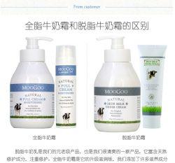 Moogoo 全脂牛奶霜75g补水保湿平滑莹润温和滋养弹润紧致 – Meirong 保健,美妆和个人护理商品