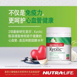 Nutra-life 纽乐 KYOLIC 陈蒜提取物120粒 – Shenzhen Healthy 保健,美妆和个人护理商品