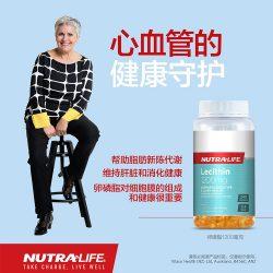 Nutra-life 纽乐 高含量卵磷脂1200毫克240粒 – Shenzhen Healthy 保健,美妆和个人护理商品