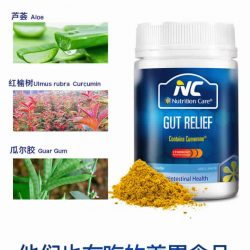 Nutrition Care 纽新宝 养胃粉 (胃肠道挚友) 150g – Fujian Health & Beauty