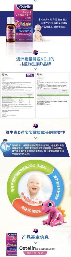 Ostelin 婴儿维他命D3 滴剂 – Guangdong Healthy 保健,美妆和个人护理商品