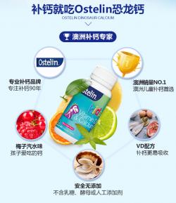 Ostelin 大恐龙 钙+VD 儿童 90粒 – Baojian 保健,美妆和个人护理商品
