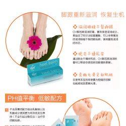 QV 脚后跟滋润修复软膏 100g – Fujian Health & Beauty