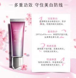 Shiseido 资生堂 新透白美肌焕采祛斑防护乳 50ml – Fujian Health & Beauty