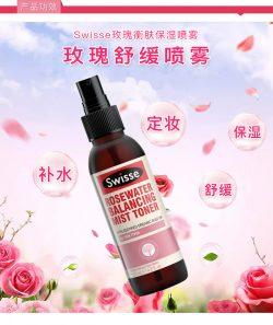 Swisse 玫瑰平衡保湿喷雾125ml – Guangdong Healthy 保健,美妆和个人护理商品