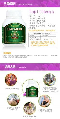 Top Life 特维康奶蓟护肝胶囊15000mg 100粒 – Jilin Healthy 保健,美妆和个人护理商品