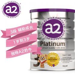 A2白金幼儿配方奶粉 3段(12个月以上) – Zhejiang Healthy 保健,美妆和个人护理商品