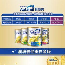 Aptamil 爱他美白金版婴儿奶粉4段(2岁以上)Profutura 900克 – Yunnan 保健,美妆和个人护理商品
