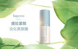 Bayeco 绿茶卡卡杜李眼霜 去细纹淡化黑眼圈 – Beijing Health & Beauty