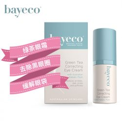 Bayeco 绿茶卡卡杜李眼霜 去细纹淡化黑眼圈 – Meizhuang 保健,美妆和个人护理商品
