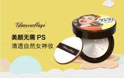 格兰玛弗兰 华丽吉娜气垫BB霜 无暇底妆 15g+替换装 – Yunnan 保健,美妆和个人护理商品