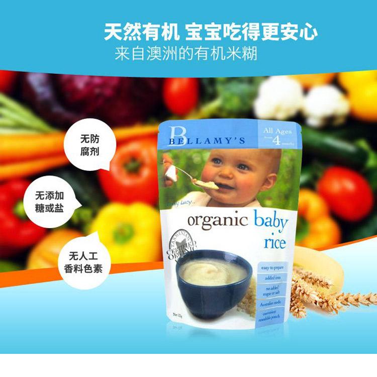 Bellamy's 贝拉米有机米粉米糊原味 4月以上 125g – Shanghai Health & Beauty