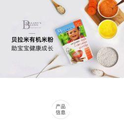 Bellamy's 贝拉米有机苹果肉桂燕麦米粉米糊 含铁丰富 6M+ – Yunnan 保健,美妆和个人护理商品