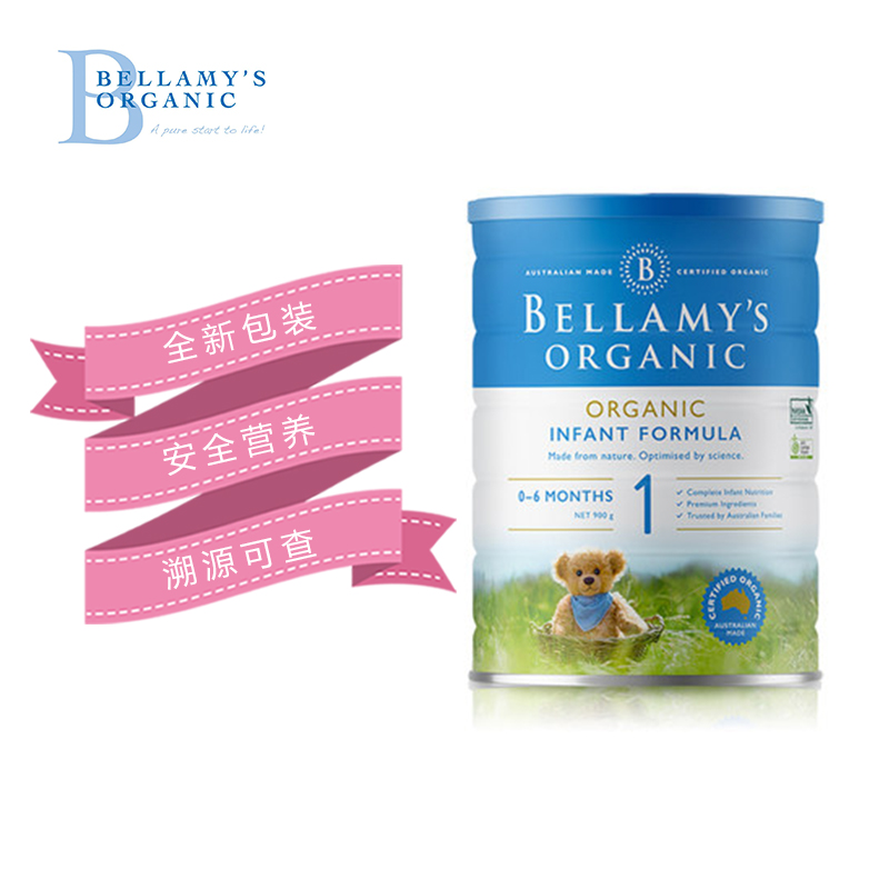 Bellamy's 贝拉米有机婴儿配方奶粉 1段900克(0-12个月) – Meizhuang 保健,美妆和个人护理商品