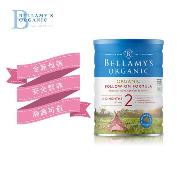 Bellamy's 贝拉米有机婴儿配方奶粉 2段900克(6个月+) – Mytravelshoppe Health & Beauty